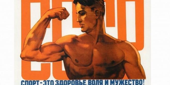 Советский бодибилдинг