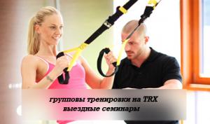 trx тренеры на дом