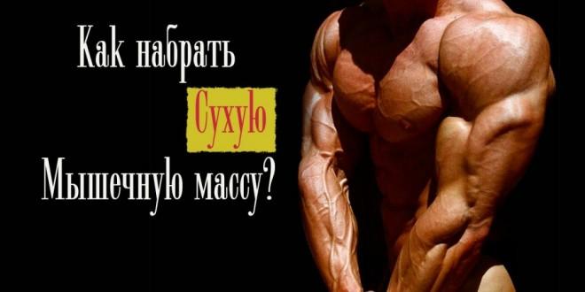 Как набрать сухую мышечную массу?