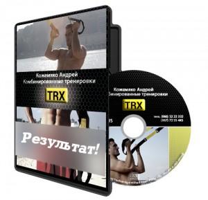 Видео тренировки на TRX
