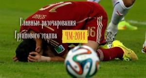 ФУТБОЛ. Главные разочарования группового этапа ЧМ-2014