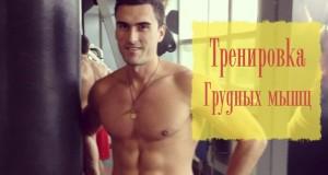 Программа тренировок грудных мышц - советы Андрея Кожемяко