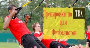 Тренировка на TRX для футболистов