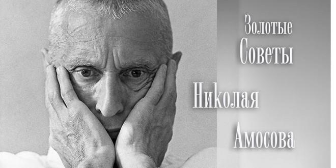 Ценные советы легендарного хирурга Николая Амосова