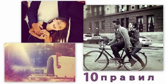 10 правил долголетия