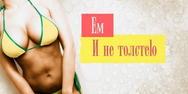 «Ем и не толстею» - миф или реальность?