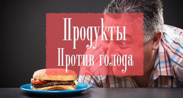 5 натуральных продуктов против чувства голода
