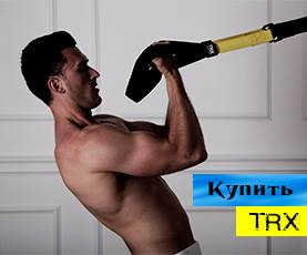 купить TRX