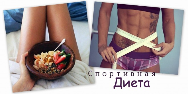 Спортивная диета для женщин