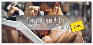 Тренировочный комплекс для мужчин