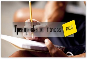 Тренировка для женщин от fitnessplus
