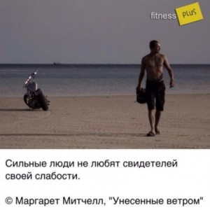 10 цитат от fitnessplus