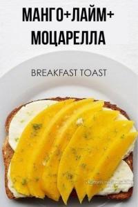 Различные варианты вкусных завтраков