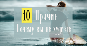 10 причин, по которым вы не худеете