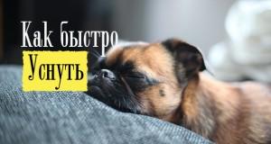 10 простых способов уснуть за 30 секунд