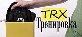 Общая тренировка на TRX