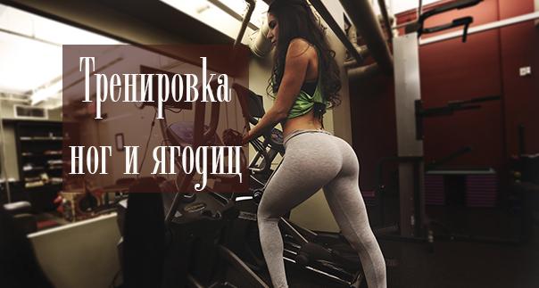 Тренировка ног и ягодиц. Советы экспертов