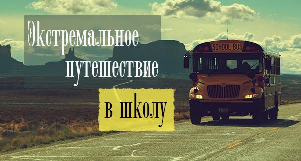 Экстремальное путешествие в школу