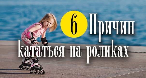 6 причин научиться кататься на роликах