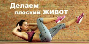 Как сделать живот плоским. Упражнения для пресса.