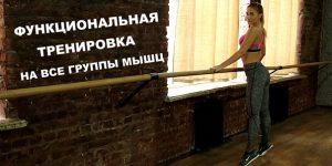 Функциональная тренировка на все группы мышц