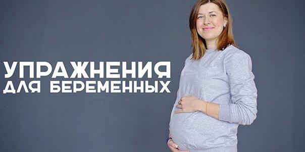 Упражнения для беременных. Полезная тренировка