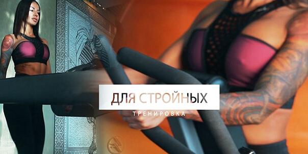 Маргарита Бойко. Тренировка верха для худеньких