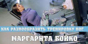 """Маргарита Бойко: """"Как разнообразить тренировку ног"""""""
