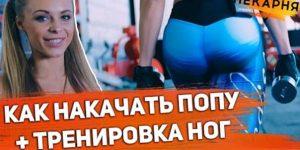 Круглый год в форме! Упражнения для ягодиц и ног